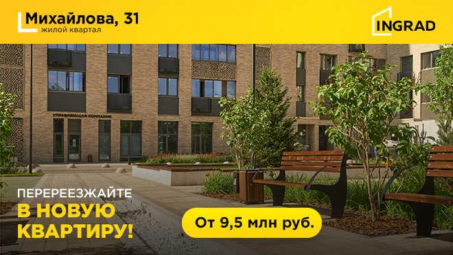 ЖК «Михайлова, 31» Квартиры от 9,5 млн рублей